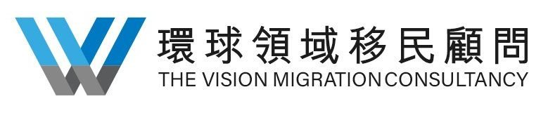 環球領域移民顧問公司 The Vision Migration Consultancy
