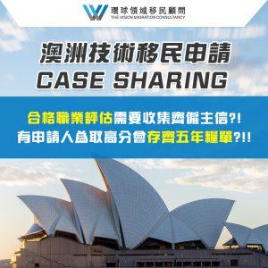 澳洲技術移民個案分享-計分EOI-文件-費用