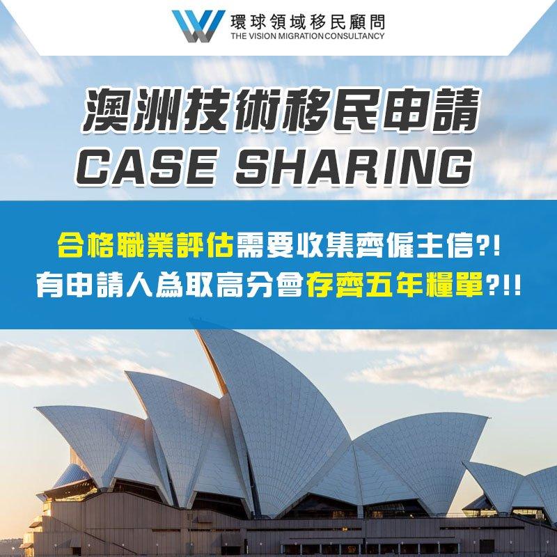 澳洲技術移民個案分享 申請過程真係噤簡單?