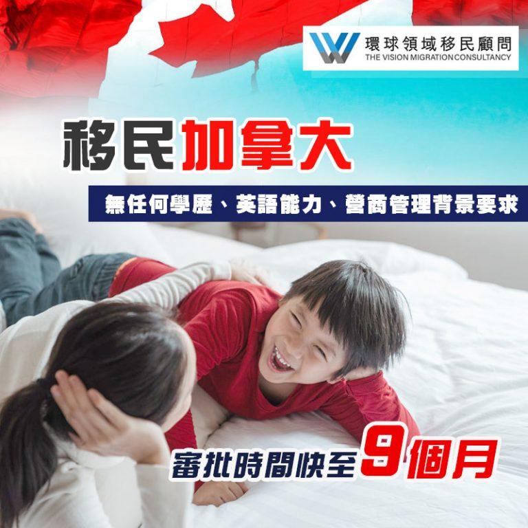 移民加拿大省提名投資移民