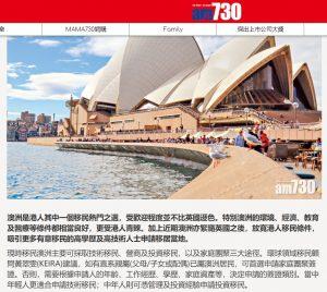 媒體AM730訪問 - 澳洲放寬港人移民條件 專才技術移民更快赴澳